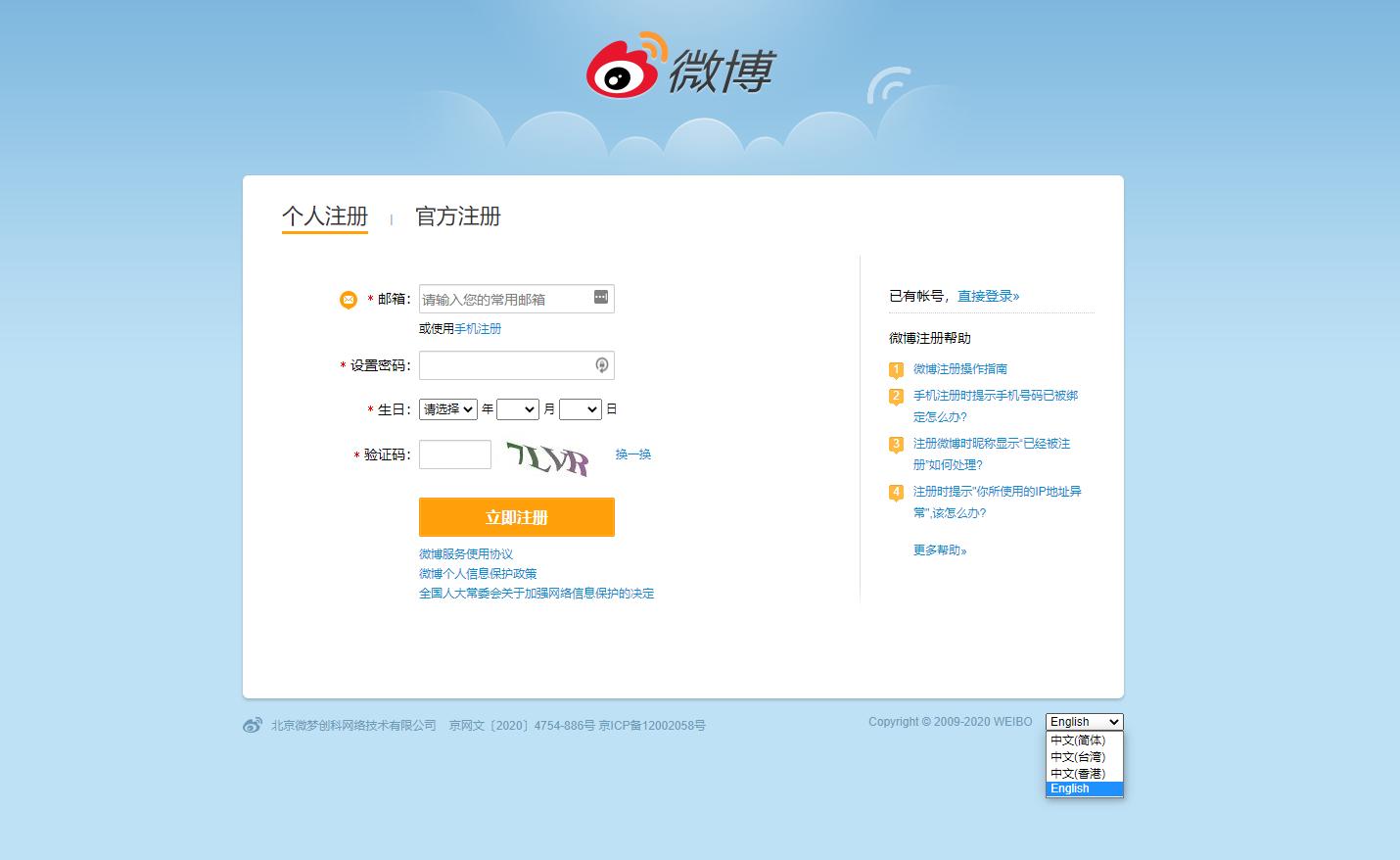 Cách đăng ký Weibo trên điện thoại và PC siêu dễ, chỉ 30s là xong 5