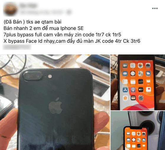 iphone-bypass-la-gi-001
